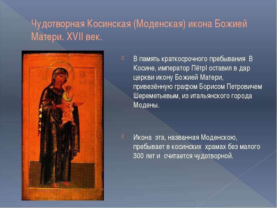 Чудотворная Косинская (Моденская) икона Божией Матери. XVII век. В память кра...