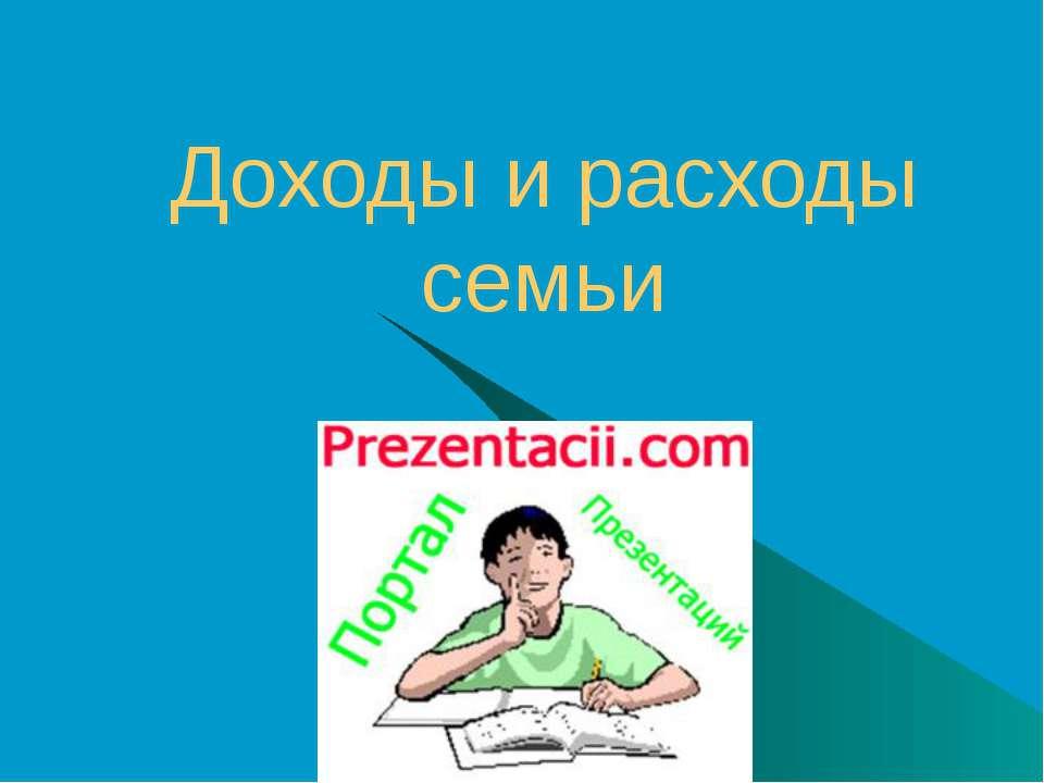Семья Сидоровых Заработ-ная плата Доход от собст-венности Социаль-ные транс-ф...