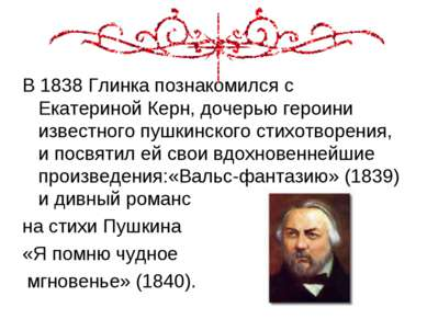 В 1838 Глинка познакомился с Екатериной Керн, дочерью героини известного пушк...