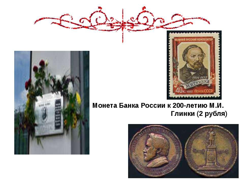 Монета Банка России к 200-летию М.И. Глинки...