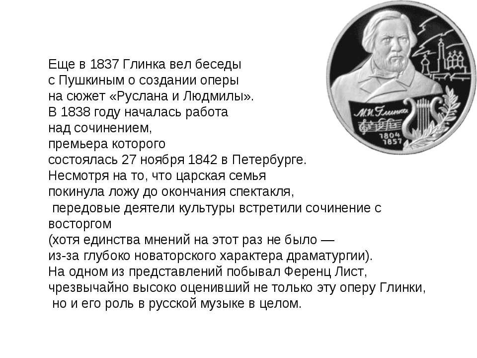 Еще в 1837 Глинка вел беседы с Пушкиным о создании оперы на сюжет «Руслана и ...