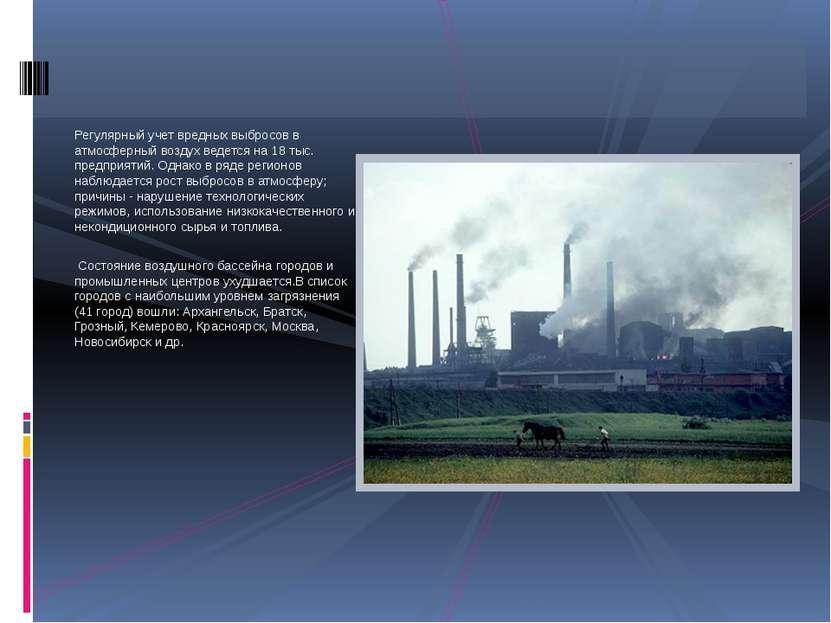 Регулярный учет вредных выбросов в атмосферный воздух ведется на 18 тыс. пред...