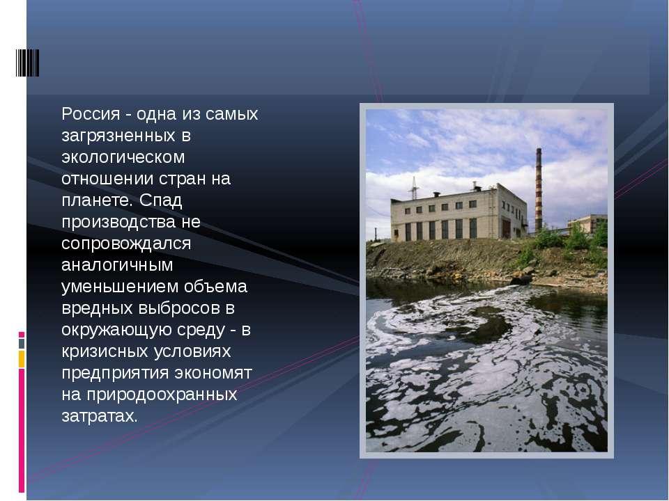 Россия - одна из самых загрязненных в экологическом отношении стран на планет...