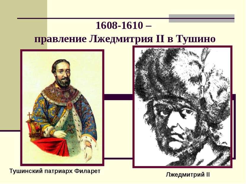 Тушинский патриарх Филарет 1608-1610 – правление Лжедмитрия II в Тушино Лжедм...