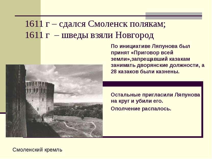 1611 г – сдался Смоленск полякам; 1611 г – шведы взяли Новгород Смоленский кр...