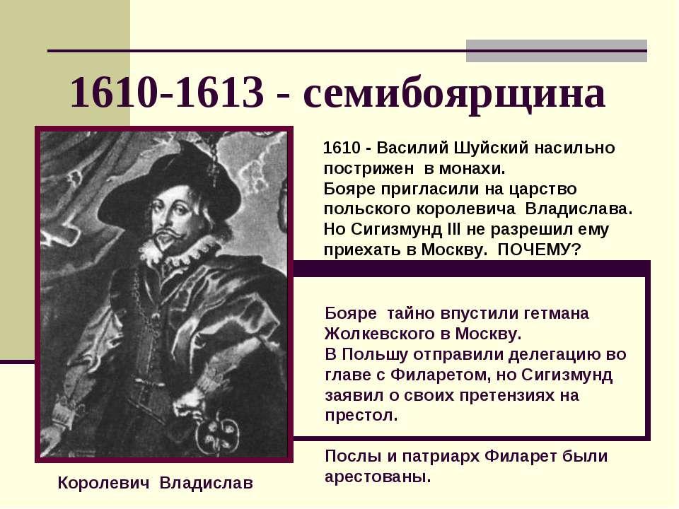 1610-1613 - семибоярщина Королевич Владислав 1610 - Василий Шуйский насильно ...