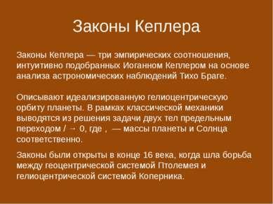 Законы Кеплера Законы Кеплера — три эмпирических соотношения, интуитивно подо...