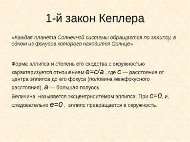 1-й закон Кеплера «Каждая планета Солнечной системы обращается по эллипсу, в ...