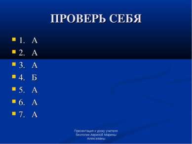 Презентация к уроку учителя биологии Авриной Марины Алексеевны ПРОВЕРЬ СЕБЯ 1...