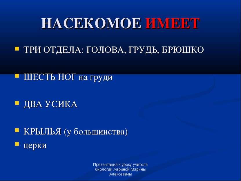 Презентация к уроку учителя биологии Авриной Марины Алексеевны НАСЕКОМОЕ ИМЕЕ...