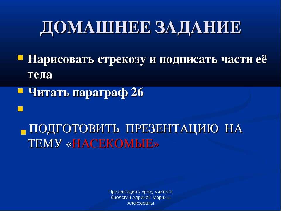 Презентация к уроку учителя биологии Авриной Марины Алексеевны ДОМАШНЕЕ ЗАДАН...