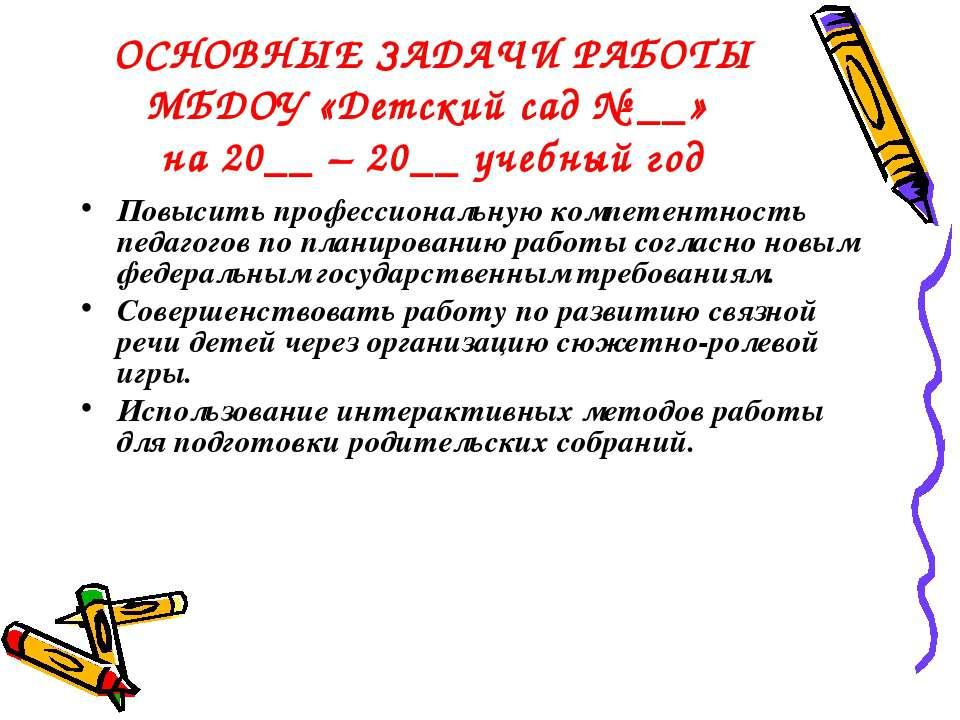 ОСНОВНЫЕ ЗАДАЧИ РАБОТЫ МБДОУ «Детский сад № __» на 20__ – 20__ учебный год По...