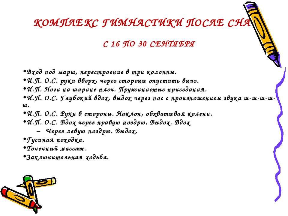 КОМПЛЕКС ГИМНАСТИКИ ПОСЛЕ СНА С 16 ПО 30 СЕНТЯБРЯ Вход под марш, перестроение...