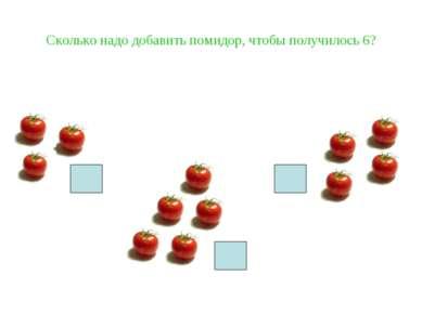 Сколько надо добавить помидор, чтобы получилось 6?