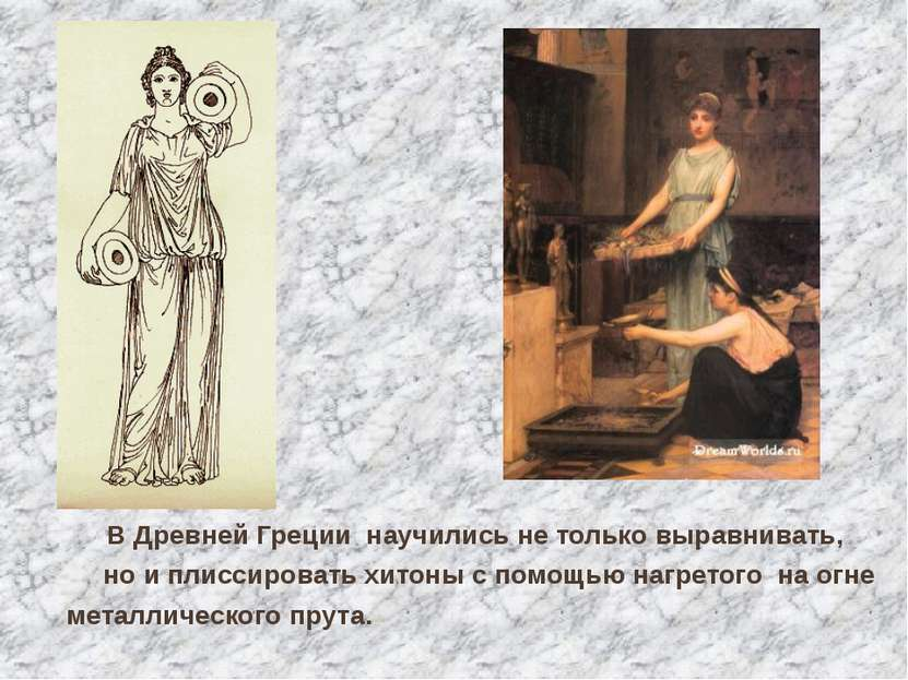 В Древней Греции научились не только выравнивать, но и плиссировать хитоны с ...