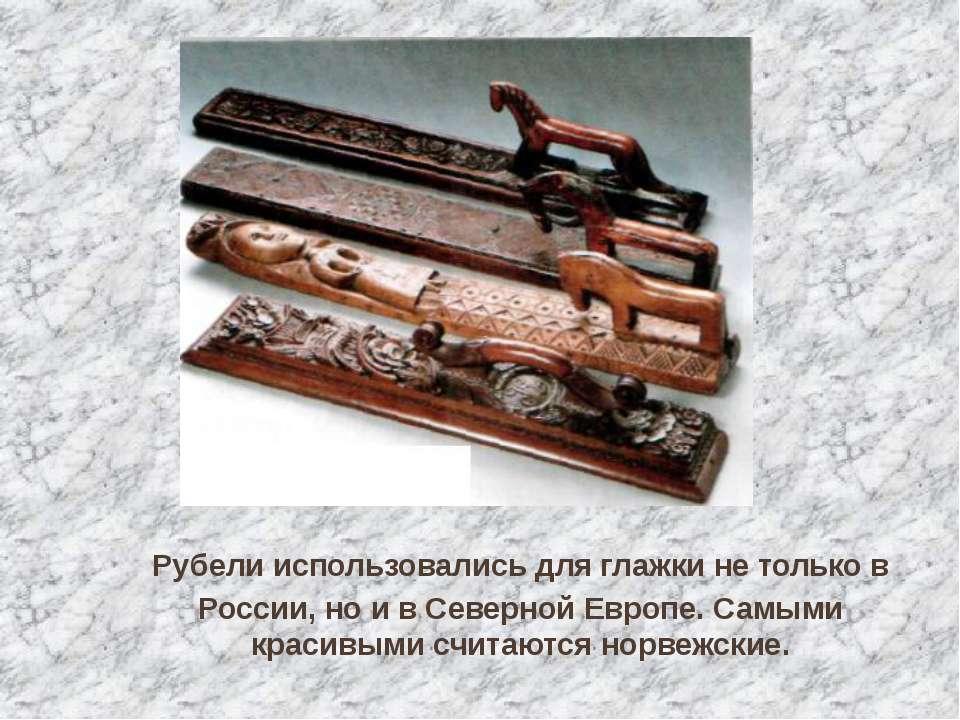 Рубели использовались для глажки не только в России, но и в Северной Европе. ...