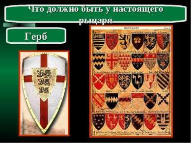 Герб Что должно быть у настоящего рыцаря