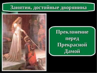 Занятия, достойные дворянина Преклонение перед Прекрасной Дамой