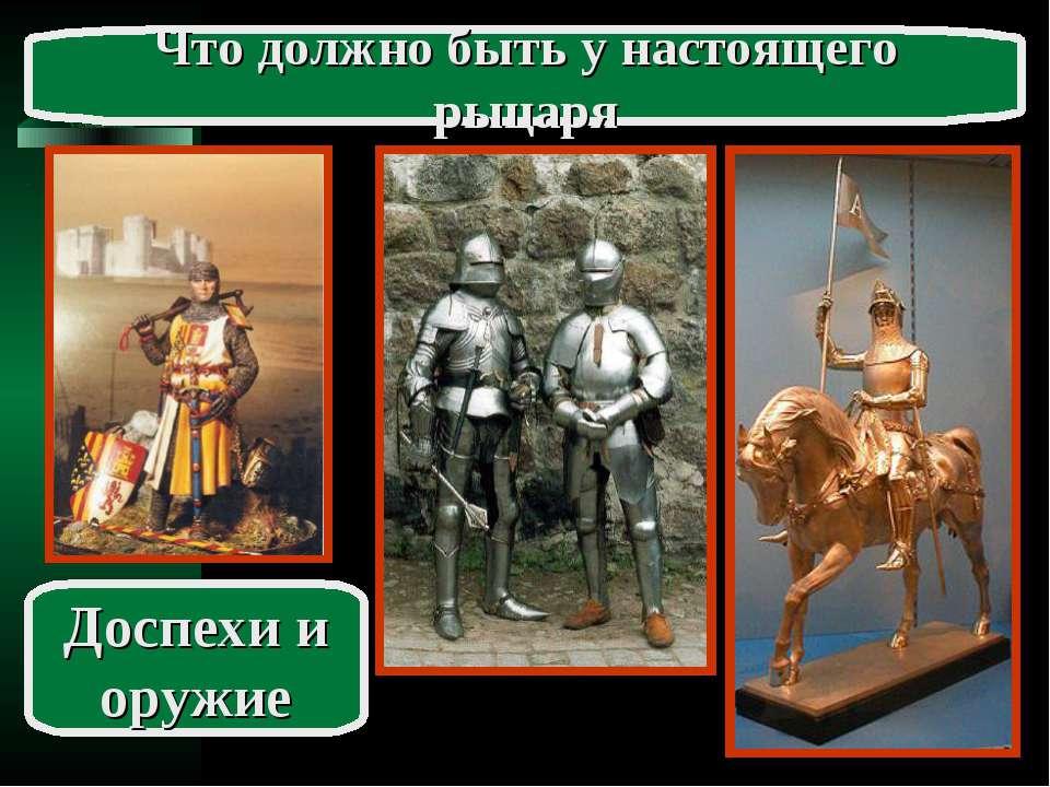 Доспехи и оружие Что должно быть у настоящего рыцаря