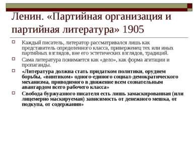 Ленин. «Партийная организация и партийная литература» 1905 Каждый писатель, л...