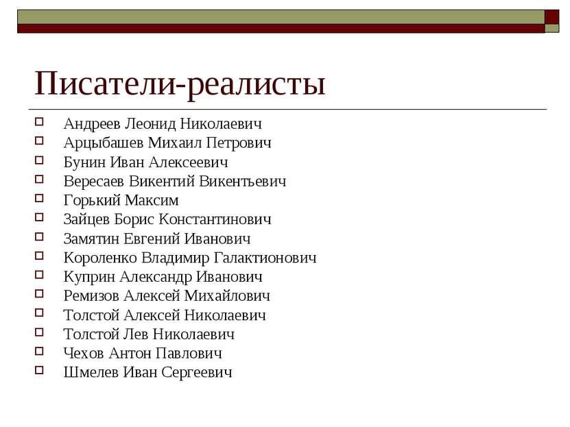 Писатели-реалисты Андреев Леонид Николаевич Арцыбашев Михаил Петрович Бунин И...