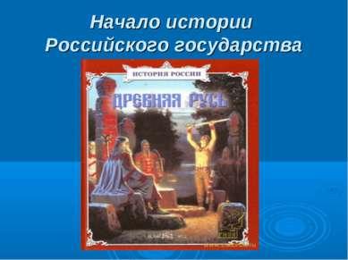 Начало истории Российского государства