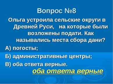 Вопрос №8 Ольга устроила сельские округи в Древней Руси, на которые были возл...