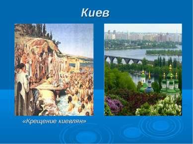 Киев «Крещение киевлян»