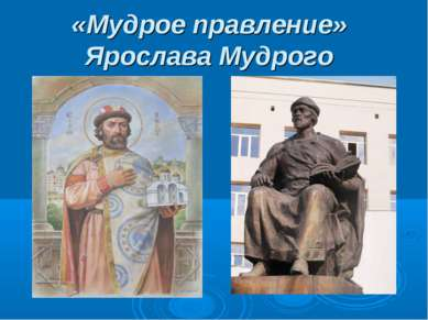 «Мудрое правление» Ярослава Мудрого