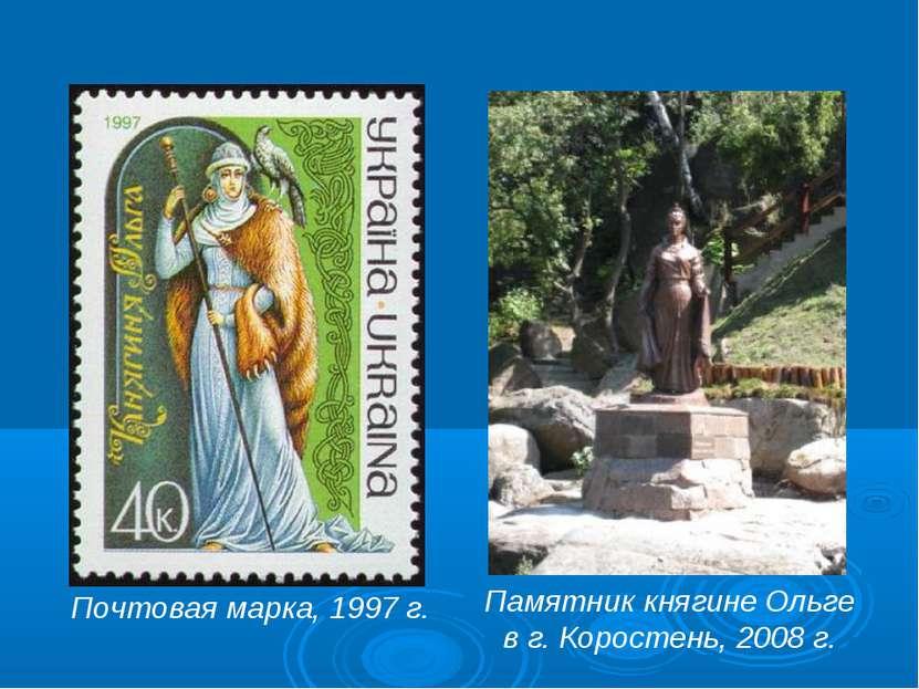 Почтовая марка, 1997 г. Памятник княгине Ольге в г. Коростень, 2008 г.