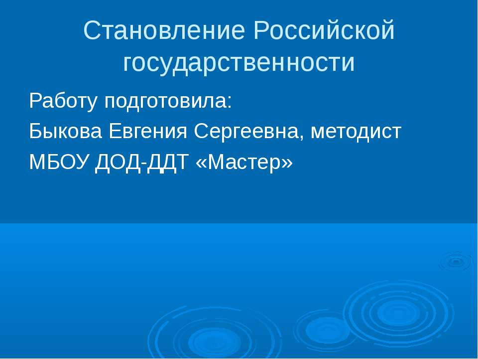 Становление Российской государственности Работу подготовила: Быкова Евгения С...