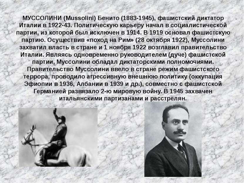 МУССОЛИНИ (Mussolini) Бенито (1883-1945), фашистский диктатор Италии в 1922-4...