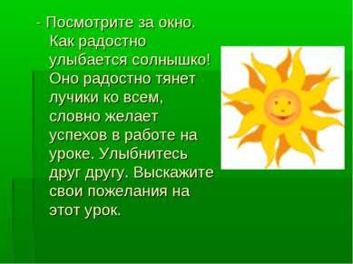 - Посмотрите за окно. Как радостно улыбается солнышко! Оно радостно тянет луч...