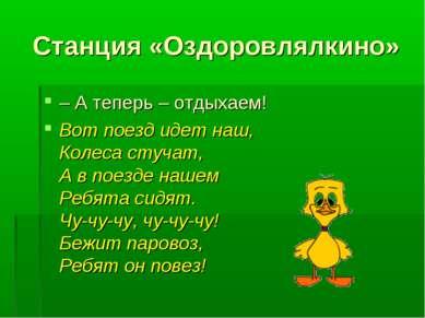 Станция «Оздоровлялкино» – А теперь – отдыхаем! Вот поезд идет наш, Колеса ст...