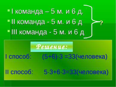 ? I команда – 5 м. и 6 д. II команда - 5 м. и 6 д III команда - 5 м. и 6 д I ...