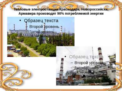 Тепловые электростанции Краснодара, Новороссийска, Армавира производят 90% по...