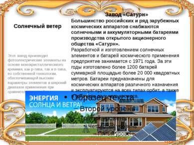 Солнечный ветер Этот завод производит фотоэлектрические элементы на основе мо...