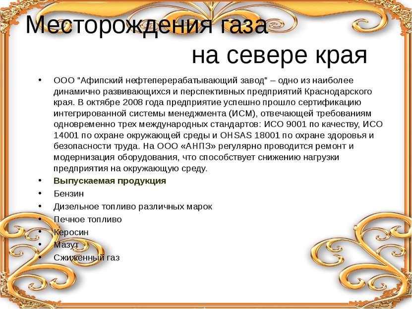 """Месторождения газа на севере края ООО """"Афипский нефтеперерабатывающий завод"""" ..."""