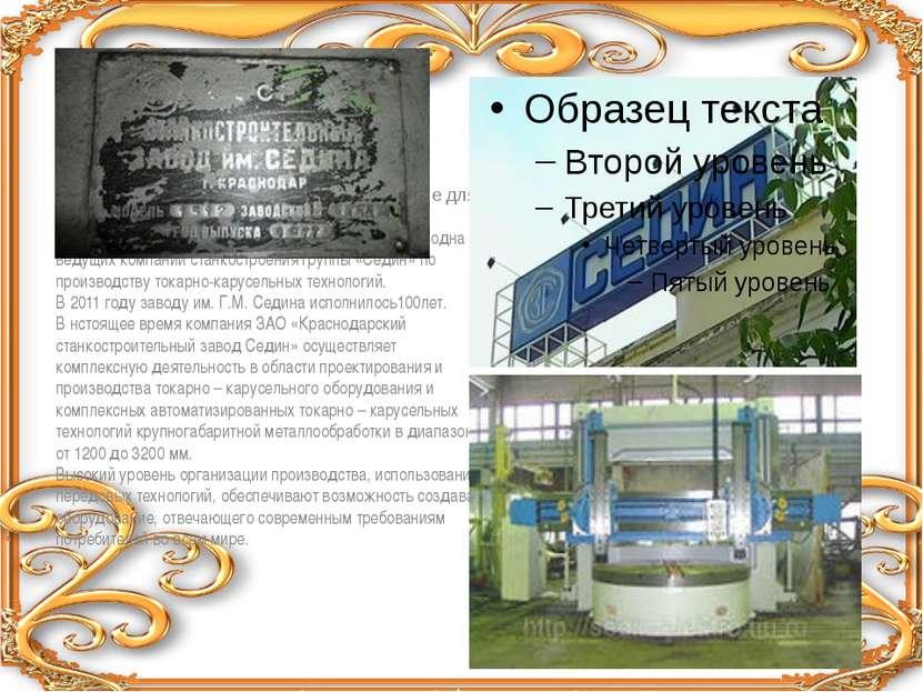 Машиностроение и металлообработка Производят станки и приборы, сельскохозяйст...