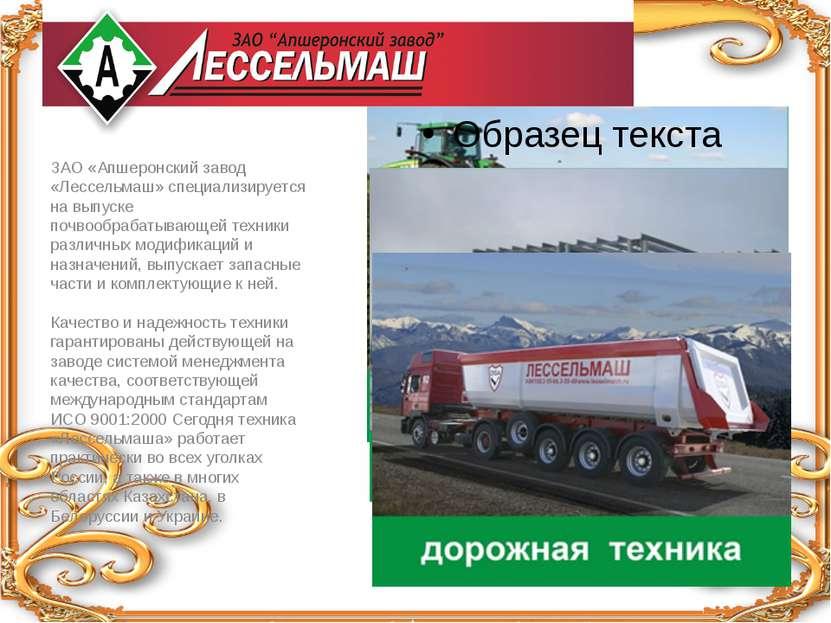ЗАО «Апшеронский завод «Лессельмаш» специализируется на выпуске почвообрабаты...