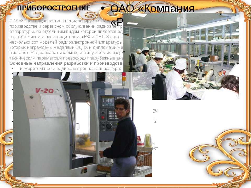 ПРИБОРОСТРОЕНИЕ ОАО «Компания «РИТМ» С 1958 года предприятие специализируется...