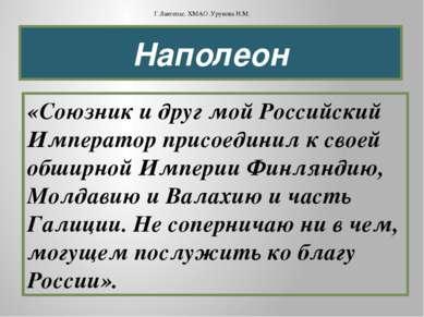 «Союзник и друг мой Российский Император присоединил к своей обширной Империи...