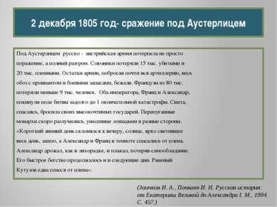 2 декабря 1805 год- сражение под Аустерлицем Под Аустерлицем русско - австрий...