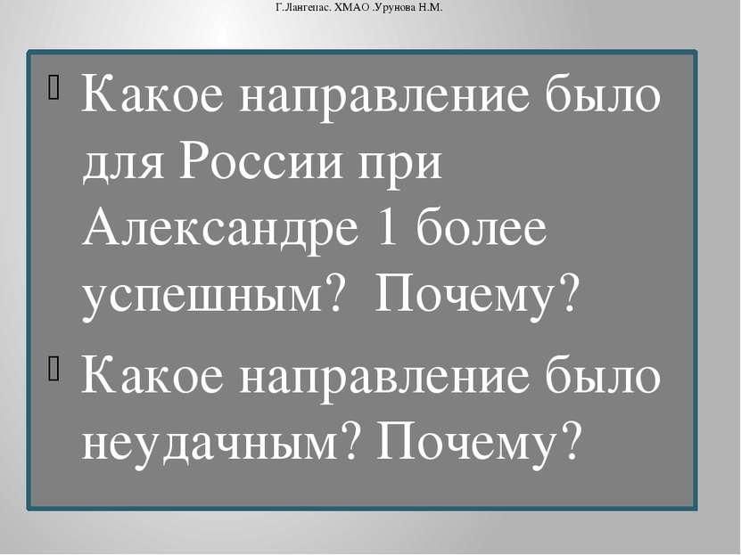 Какое направление было для России при Александре 1 более успешным? Почему? Ка...