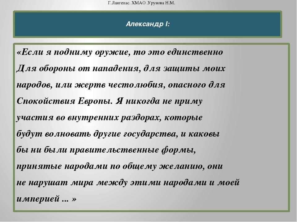 Александр I: «Если я подниму оружие, то это единственно Для обороны от нападе...
