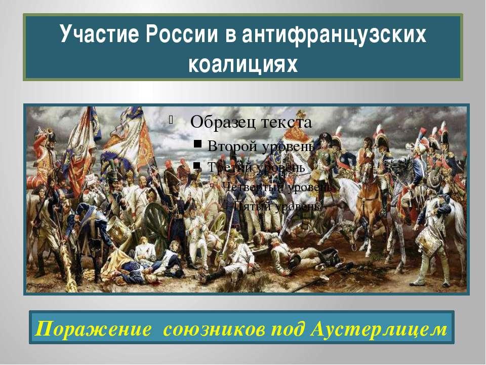 Участие России в антифранцузских коалициях Поражение союзников под Аустерлицем