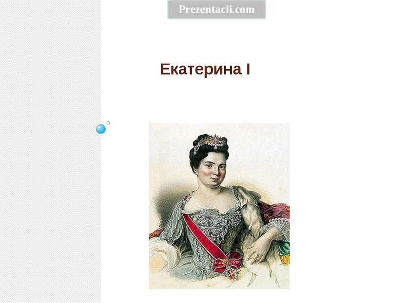 Екатерина I Prezentacii.com