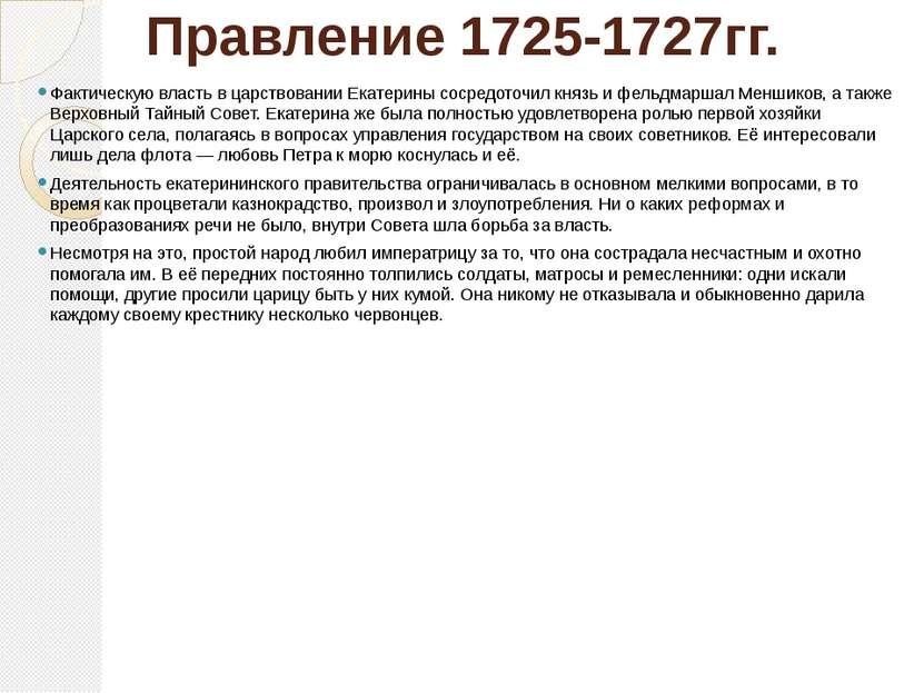 Правление 1725-1727гг. Фактическую власть в царствовании Екатерины сосредоточ...