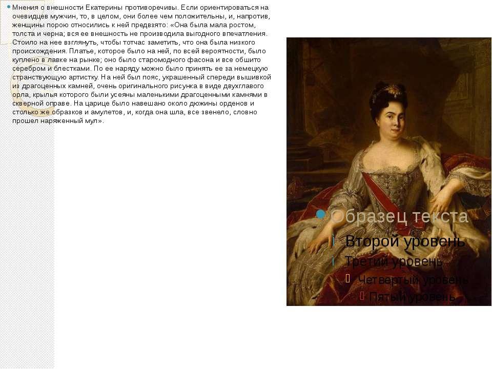 Мнения о внешности Екатерины противоречивы. Если ориентироваться на очевидцев...