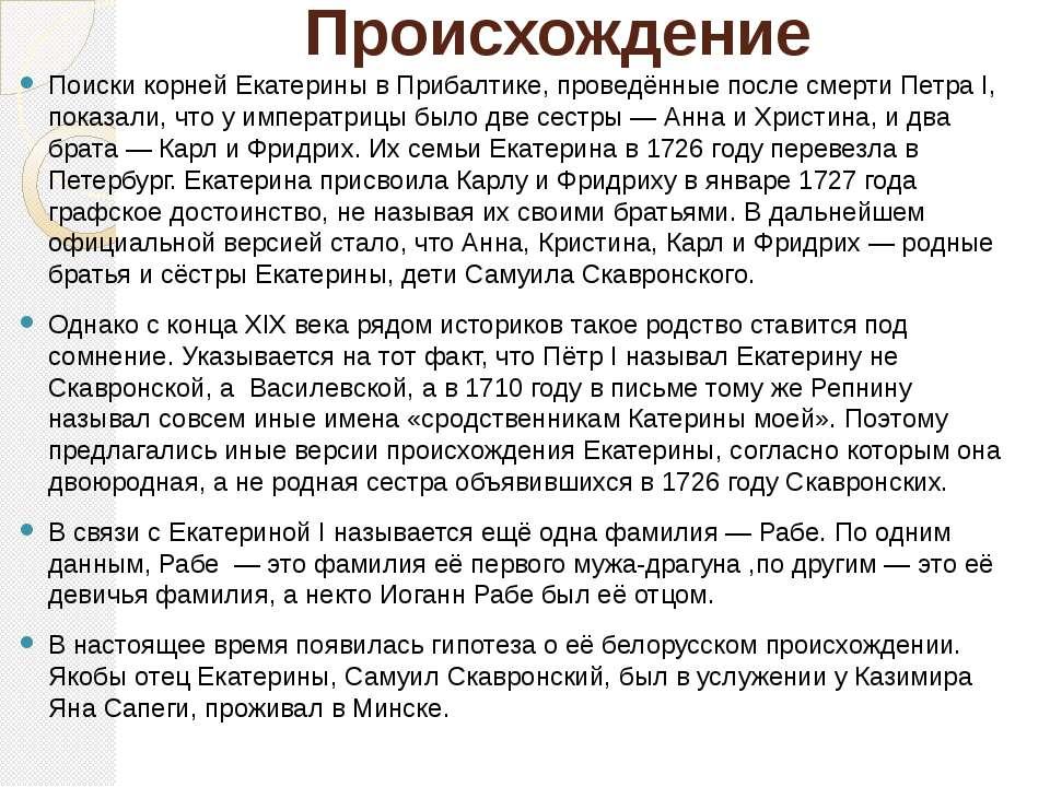 Происхождение Поиски корней Екатерины в Прибалтике, проведённые после смерти ...